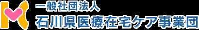 一般社団法人 石川県医療在宅ケア事業団