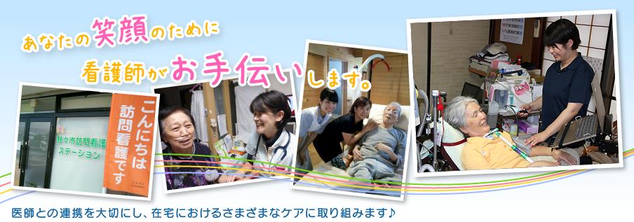 あなたの笑顔のために看護師がお手伝いします。医師との連携を大切にし、在宅におけるさまざまなケアに取り組みます。